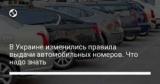 В Украине изменились правила выдачи автомобильных номеров. Что надо знать