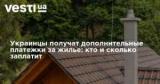 Украинцы получат дополнительные платежки за жилье: кто и сколько заплатит