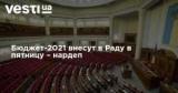 Бюджет-2021 внесут в Раду в пятницу – нардеп