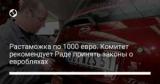 Растаможка по 1000 евро. Комитет рекомендует Раде принять законы о евробляхах