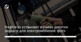 Нафтогаз установит в Киеве десятки зарядок для электромобилей: фото