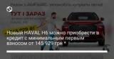 Новый HAVAL H6 можно приобрести в кредит с минимальным первым взносом от 145 929 грн *