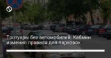 Тротуары без автомобилей: Кабмин изменил правила для парковок