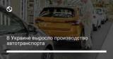В Украине выросло производство автотранспорта