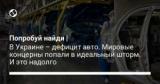 Попробуй найди   В Украине – дефицит авто. Мировые концерны попали в идеальный шторм. И это надолго