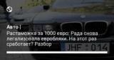 Авто   Растаможка за 1000 евро: Рада снова легализовала евробляхи. На этот раз сработает? Разбор
