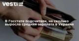 В Госстате подсчитали, на сколько выросла средняя зарплата в Украине
