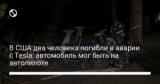 В США два человека погибли в аварии с Tesla: автомобиль мог быть на автопилоте