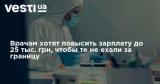 Врачам хотят повысить зарплату до 25 тыс. грн, чтобы те не ехали за границу
