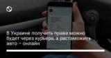 В Украине получить права можно будет через курьера, а растаможить авто – онлайн